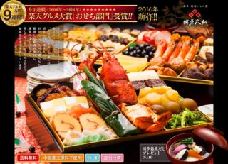 博多久松おせち料理2016.png